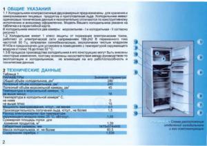 Сроки службы холодильников установленные производителем
