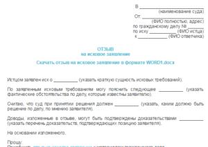 Гпк отзыв на исковое заявление статья