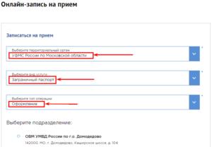 Проверить временную регистрацию уфмс москва через интернет