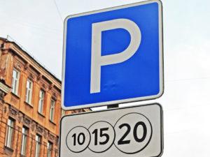Знак 10 15 20 под знаком парковка