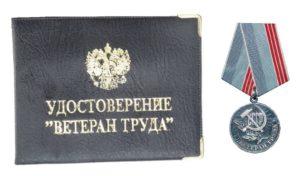 Как получить ветерана труда в красноярском крае