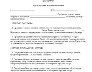 Договор на покупку автошин образец