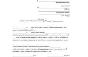 Заявление на возврат страховки по кредиту в почта банк образец заполнения