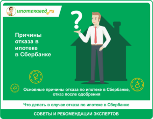 Могут ли отказать в сделке после одобрения ипотеки