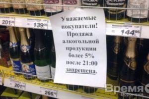 Метро со скольки продают алкоголь