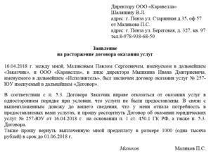 Заявление на расторжение договора с риэлтором образец