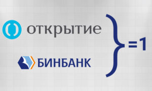 Пао бинбанк объединение с банком открытие