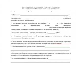 Договор безвозмездного пользования медицинского оборудования образец