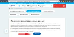 Триколор изменить данные абонента