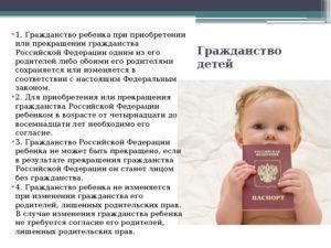 Гражданство рф ребенку по отцу