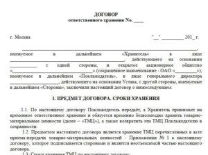 Договор ответственного хранения образец лнр