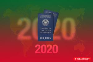 Виза в белоруссию для россиян в 2020