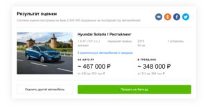 Как рассчитать стоимость авто по трейд ин самому