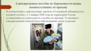 Единовременное пособие беременной жене военнослужащего 2020