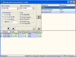 Калькулятор расчета льготного стажа медикам онлайн