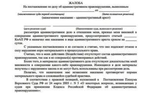 Образец возражения на административный протокол в суд
