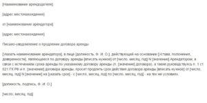 Письмо о намерении заключить договор аренды на новый срок