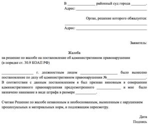 Как обжаловать штраф за парковку на газоне в москве
