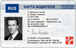 Карта водителя для тахографа красноярск