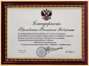 Благодарность президента российской федерации