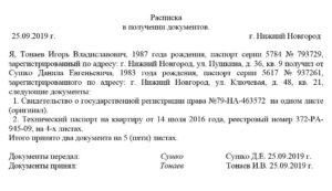 Расписка о передаче документов в другой отдел