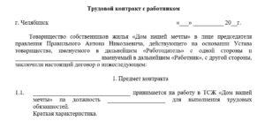 Трудовой договор с управляющим коттеджным поселком