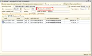 Как импортировать реестр по зарплате из 1с зуп 8 3