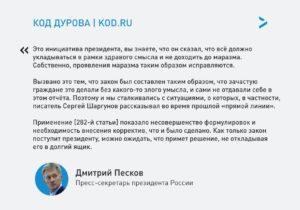 Письмо пескову пресс секретарю путина