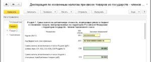 Как заполнить декларацию по импорту из белоруссии