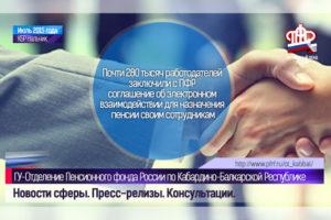 Отказ от заключения соглашения о взаимодействии с пфр по пенсионерам