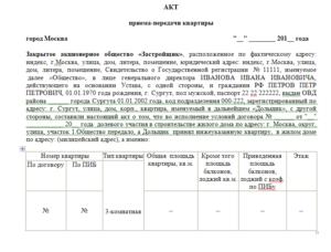 Акт приема передачи объекта долевого строительства образец