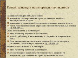 Инвентаризация нма документальное оформление
