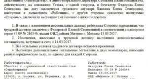 Дополнительное соглашение к трудовому договору о смене места жительства