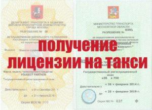 Восстановление лицензии такси в московской области