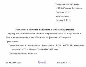 Заявление в асв о смене паспорта