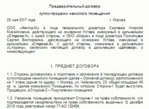 Договор о намерениях купли продажи квартиры
