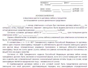Заявление в арбитражный суд расчет задолженности