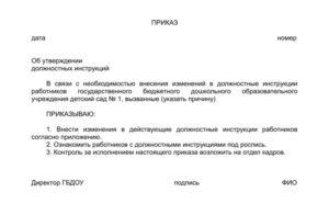 Приказ о внесении изменений в должностные инструкции образец