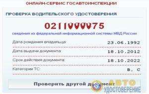 Проверка водительского удостоверения по базе гаи беларусь