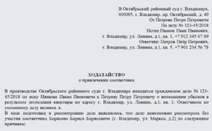Исковое заявление от третьего лица с самостоятельными требованиями