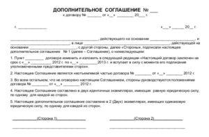 Доп соглашение к договору подряда о продлении срока выполнения работ