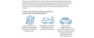 Транспортный налог пенсионерам киров