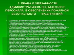 Какие обязанности возложены административно технический персонал