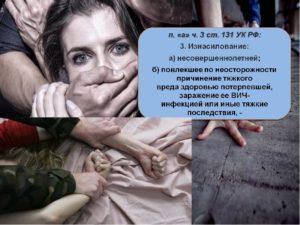Статья за изнасильство несовершеннолетних со скольки лет