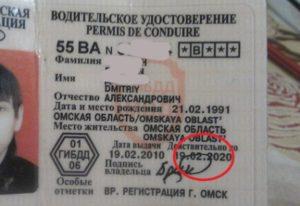 Замена водительского удоставерения в связи с изменением фамилии омске