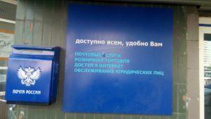 Закон об акционировании почта россии
