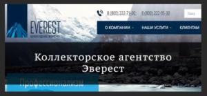 Коллекторы эверест отзывы должников