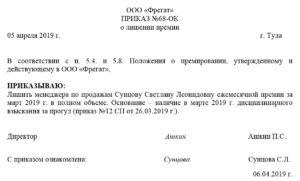 Образец приказ о лишении премии за невыполнение должностных обязанностей