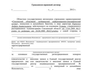 Гражданско правовой договор с работником украина 2020 образец