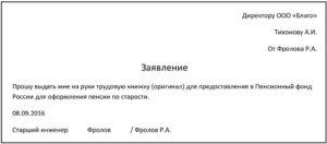 Заявление о просьбе выдать трудовую книжку